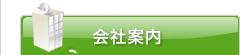 会社案内−エステート堺 | 堺市 | 上野芝 | 不動産仲介 | 賃貸 | マンション | 一戸建て | 不動産 | 売買 | 建て替え | 増改築 | 損害保険